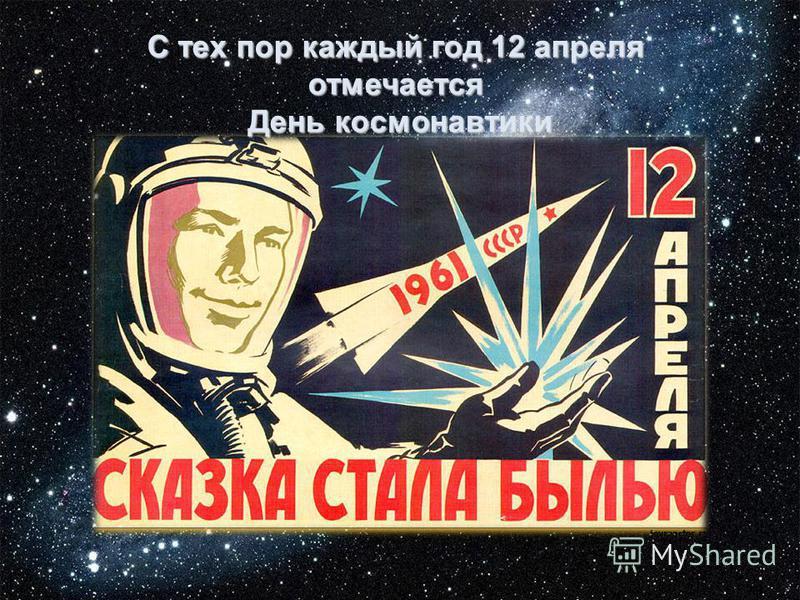 С тех пор каждый год 12 апреля отмечается День космонавтики День космонавтики