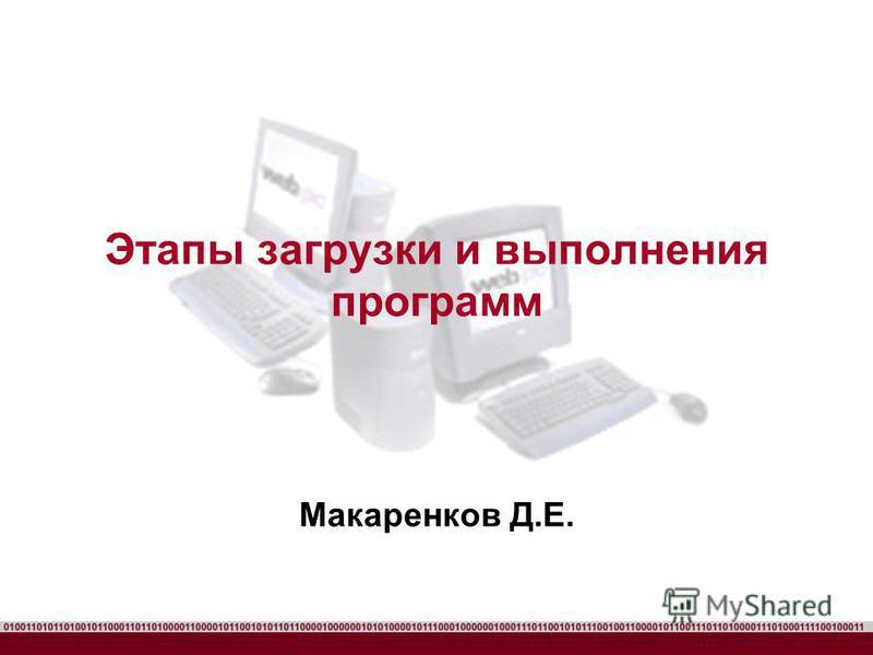 Этапы загрузки и выполнения программ Макаренков Д.Е.