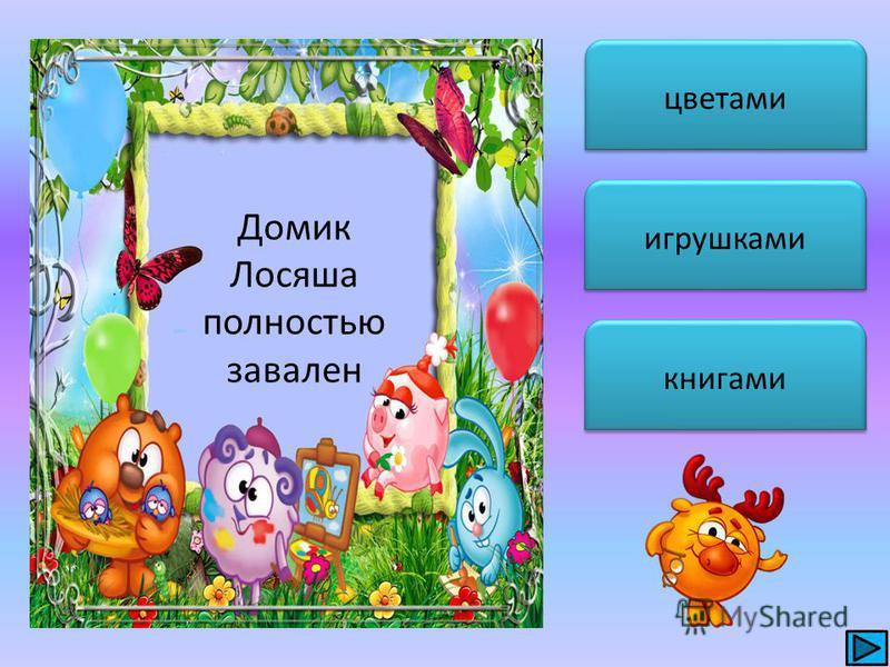 цветами игрушками книгами Домик Лосяша полностью завален