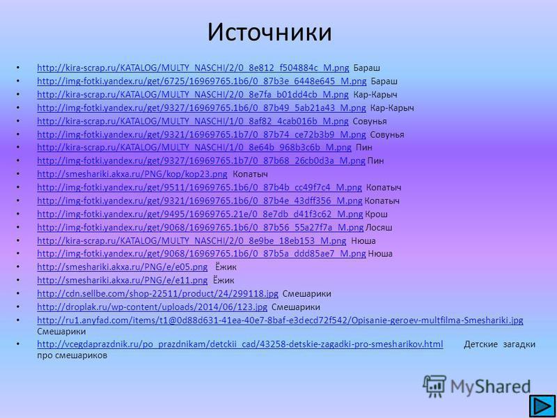 http://kira-scrap.ru/KATALOG/MULTY_NASCHI/2/0_8e812_f504884c_M.png Бараш http://kira-scrap.ru/KATALOG/MULTY_NASCHI/2/0_8e812_f504884c_M.png http://img-fotki.yandex.ru/get/6725/16969765.1b6/0_87b3e_6448e645_M.png Бараш http://img-fotki.yandex.ru/get/6