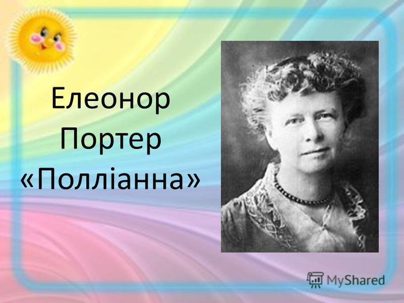 Елеонор Портер «Полліанна»