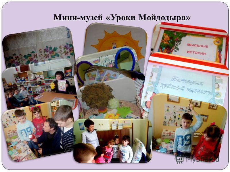 Мини-музей «Уроки Мойдодыра»