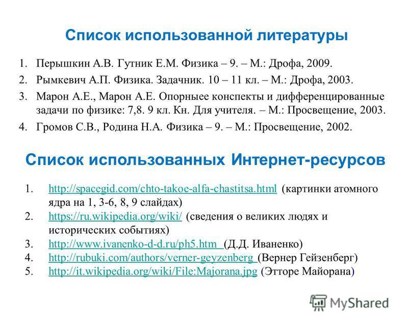 Список использованной литературы 1. Перышкин А.В. Гутник Е.М. Физика – 9. – М.: Дрофа, 2009. 2. Рымкевич А.П. Физика. Задачник. 10 – 11 кл. – М.: Дрофа, 2003. 3. Марон А.Е., Марон А.Е. Опорныее конспекты и дифференцированные задачи по физике: 7,8. 9