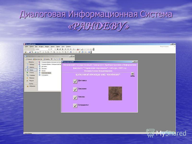 Диалоговая Информационная Система «РАНДЕВУ»