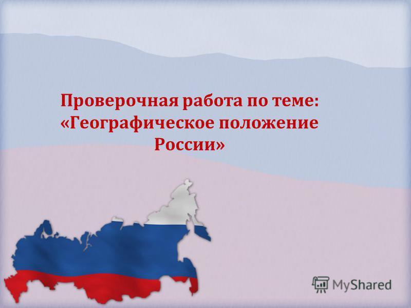 Проверочная работа по теме: «Географическое положение России»