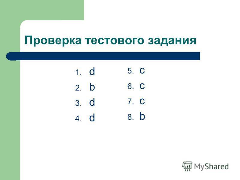 Проверка тестового задания 1. d 2. b 3. d 4. d 5. c 6. c 7. c 8. b