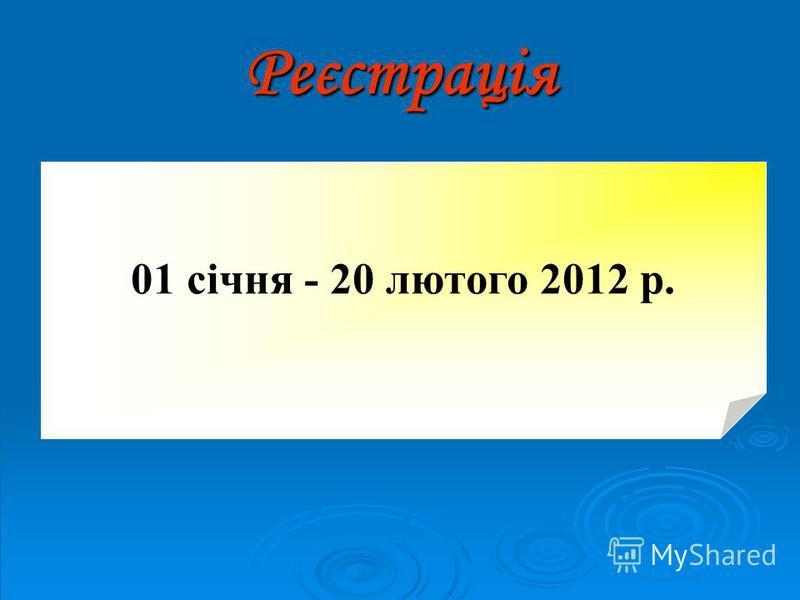 Реєстрація 01 січня - 20 лютого 2012 р.