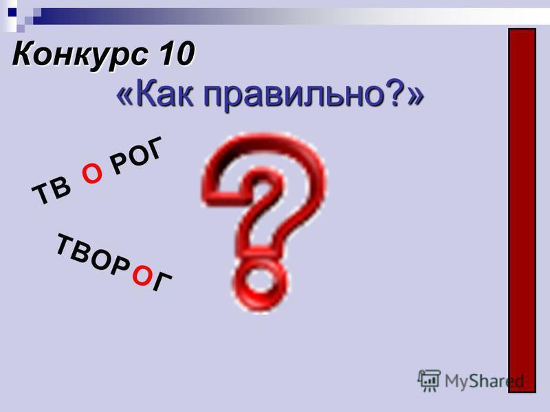 Конкурс 10 «Как правильно?» ТВ РОГ ТВОР Г О О