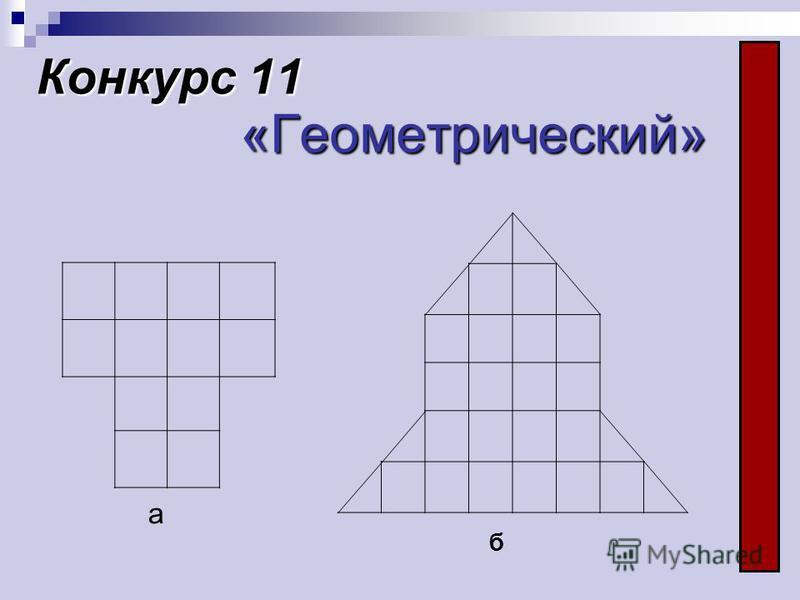 Конкурс 11 «Геометрический» а б