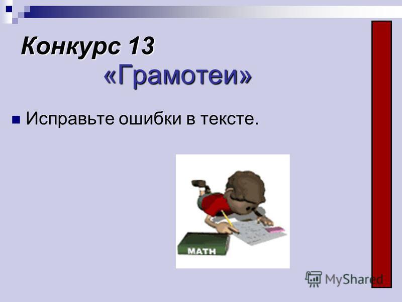 Конкурс 13 «Грамотеи» Исправьте ошибки в тексте.