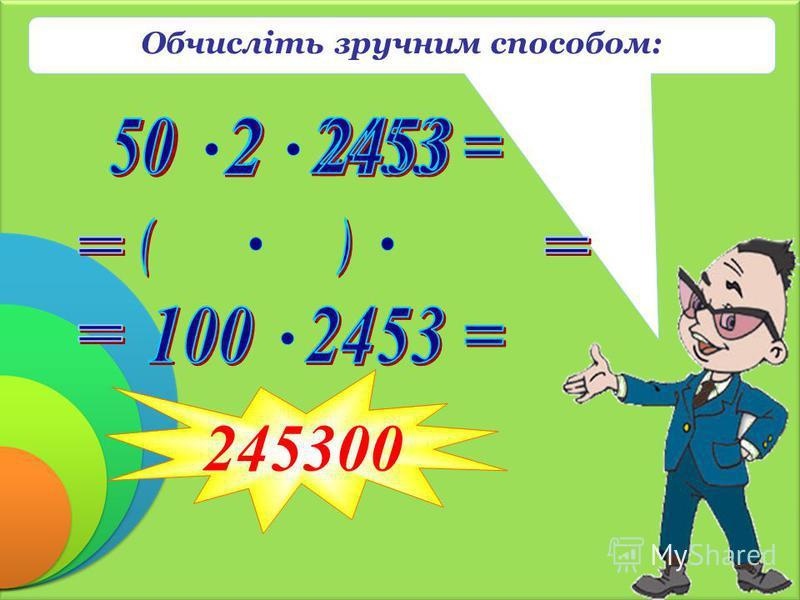 Обчисліть зручним способом: 245300