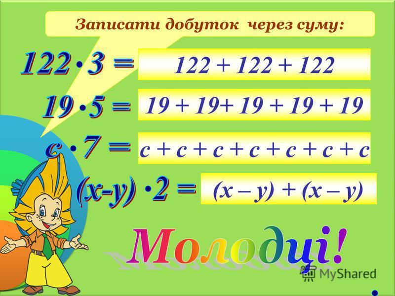 Записати добуток через суму: 122 + 122 + 122 19 + 19+ 19 + 19 + 19 с + с + с + с + с + с + с (х – у) + (х – у)