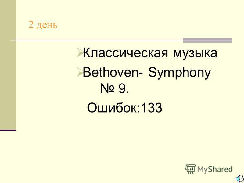 2 день Классическая музыка Bethoven- Symphony 9. Ошибок:133