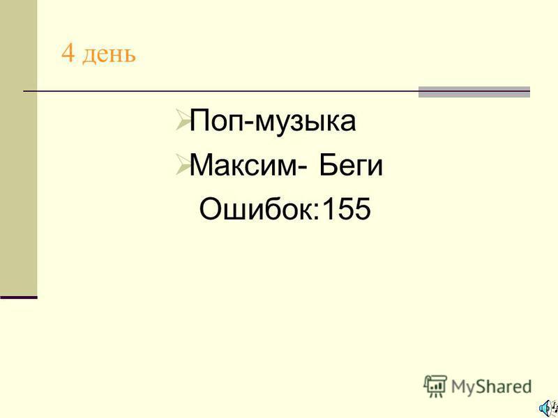 4 день Поп-музыка Максим- Беги Ошибок:155
