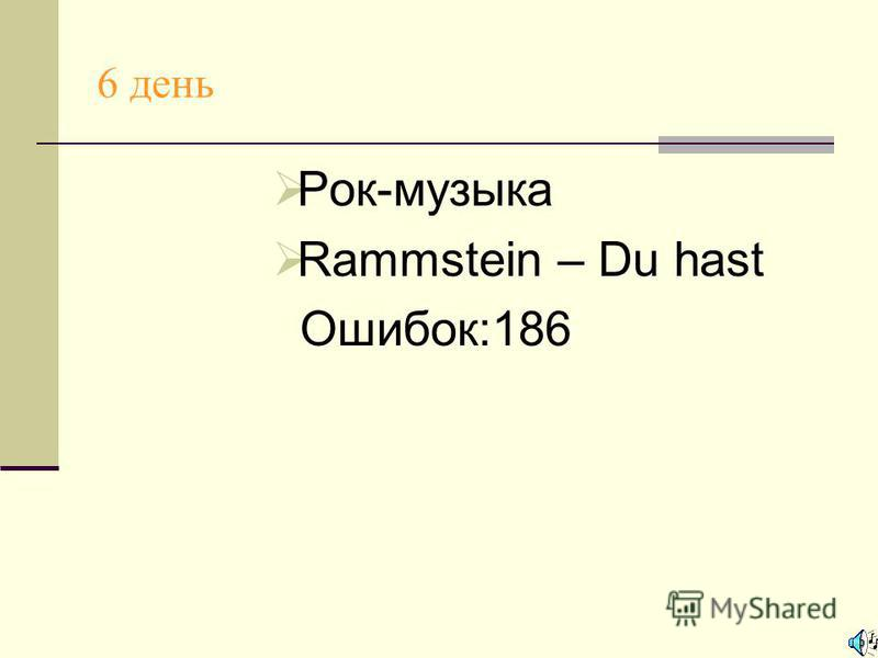 6 день Рок-музыка Rammstein – Du hast Ошибок:186