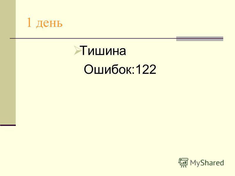 1 день Тишина Ошибок:122