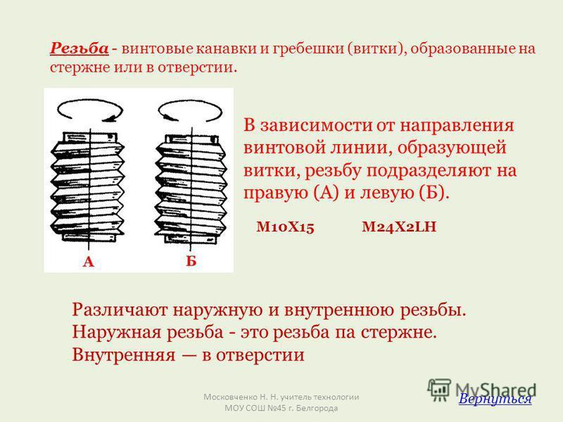 Резьба - винтовые канавки и гребешки (витки), образованные на стержне или в отверстии. В зависимости от направления винтовой линии, образующей витки, резьбу подразделяют на правую (А) и левую (Б). Различают наружную и внутреннюю резьбы. Наружная резь