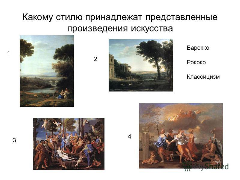 Какому стилю принадлежат представленные произведения искусства Барокко Рококо Классицизм 1 2 3 4
