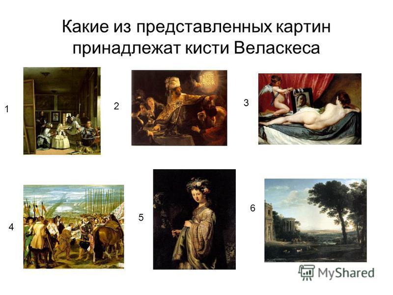 Какие из представленных картин принадлежат кисти Веласкеса 1 2 3 4 5 6