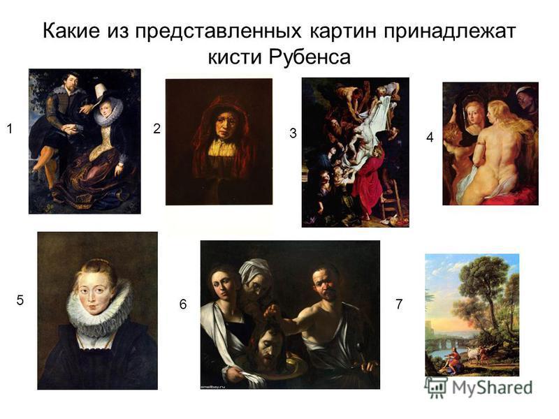 Какие из представленных картин принадлежат кисти Рубенса 12 3 4 5 67