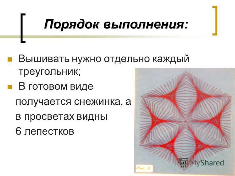 Порядок выполнения: Вышивать нужно отдельно каждый треугольник; В готовом виде получается снежинка, а в просветах видны 6 лепестков