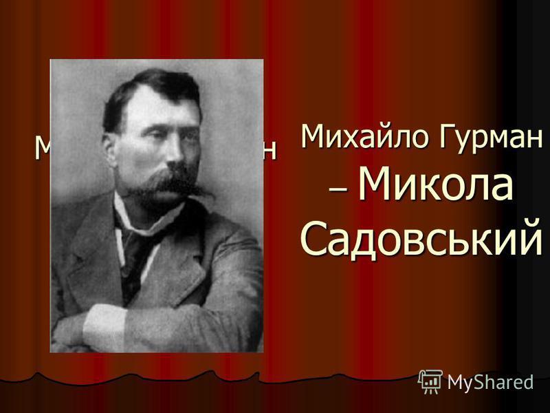Михайло Гурман – Микола Садовський