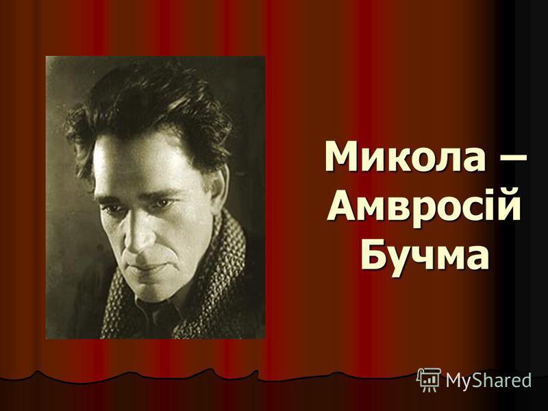 Микола – Амвросій Бучма