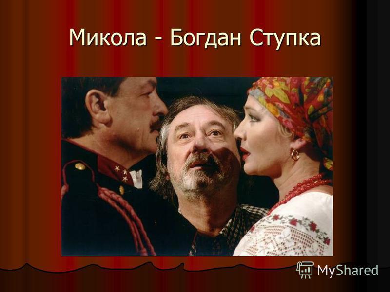 Микола - Богдан Ступка