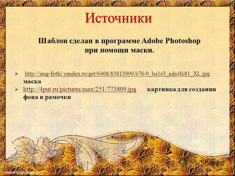 Шаблон сделан в программе Adobe Photoshop при помощи маски. http://img-fotki.yandex.ru/get/6408/83813999.b76/0_ba1e3_ada4fc81_XL.jpg маска http://img-fotki.yandex.ru/get/6408/83813999.b76/0_ba1e3_ada4fc81_XL.jpg http://4put.ru/pictures/max/251/773809