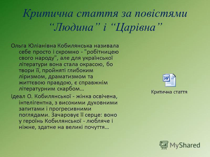 Критична стаття за повістями Людина і Царівна Ольга Юлiанiвна Кобилянська називала себе просто i скромно -