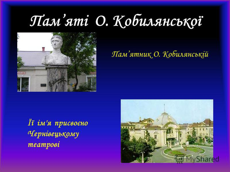Памяті О. Кобилянської Памятник О. Кобилянській Її ім'я присвоєно Чернівецькому театрові