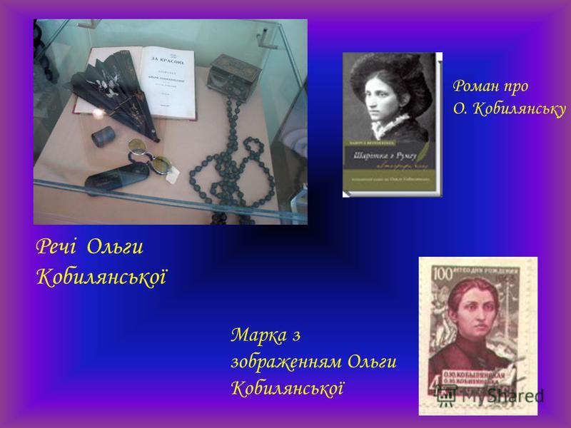 Речі Ольги Кобилянської Марка з зображенням Ольги Кобилянської Роман про О. Кобилянську