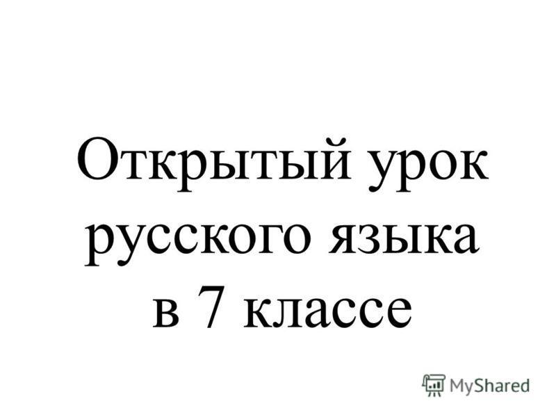 Открытый урок русского языка в 7 классе