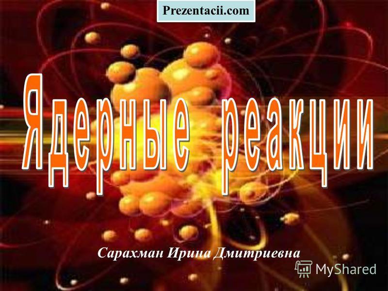 Сарахман Ирина Дмитриевна Prezentacii.com