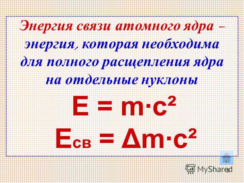 5 Энергия связи атомного ядра – энергия, которая необходима для полного расщепления ядра на отдельные нуклоны Е = m·c² Е св = Δm·c²