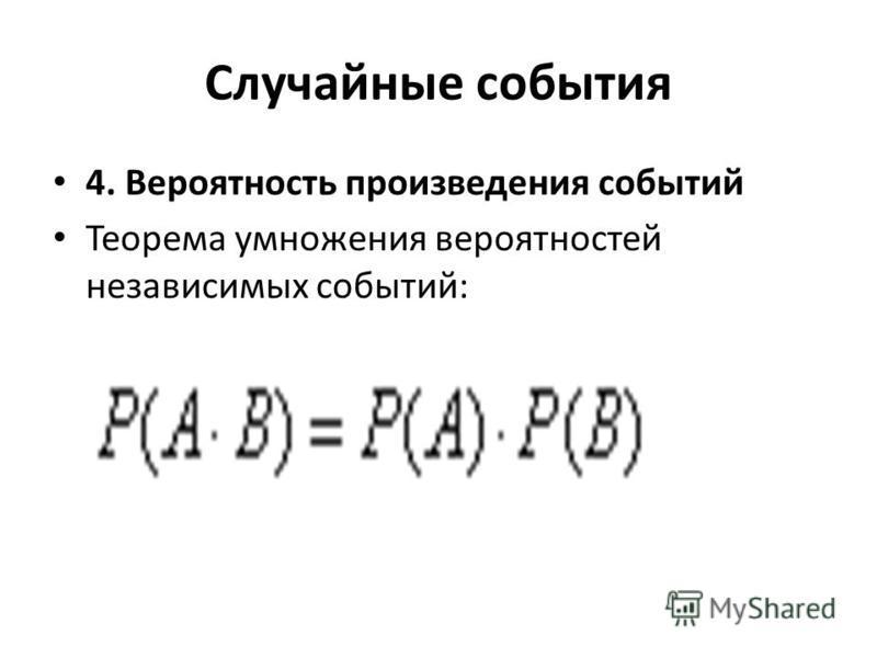 Случайные события 4. Вероятность произведения событий Теорема умножения вероятностей независимых событий: