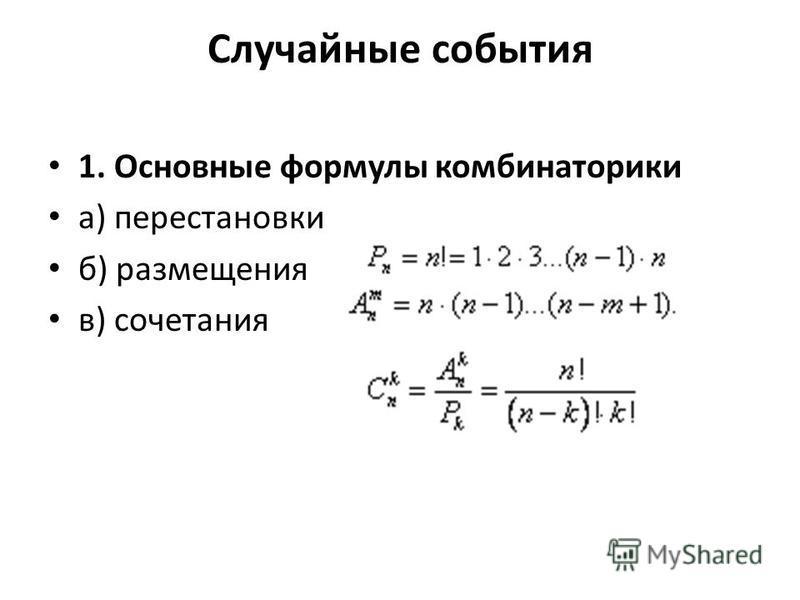 Случайные события 1. Основные формулы комбинаторики а) перестановки б) размещения в) сочетания