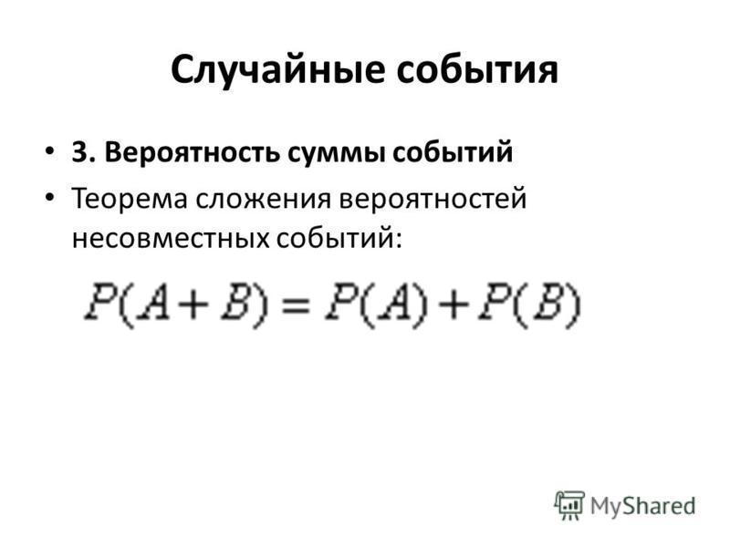Случайные события 3. Вероятность суммы событий Теорема сложения вероятностей несовместных событий: