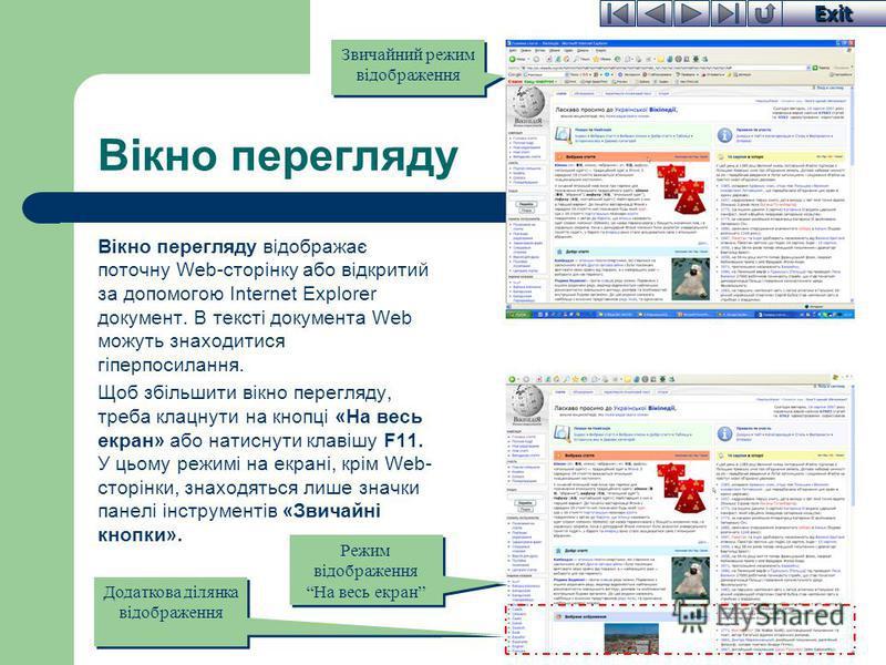 Exit Вікно перегляду Вікно перегляду відображає поточну Web-сторінку або відкритий за допомогою Internet Explorer документ. В тексті документа Web можуть знаходитися гіперпосилання. Щоб збільшити вікно перегляду, треба клацнути на кнопці «На весь екр