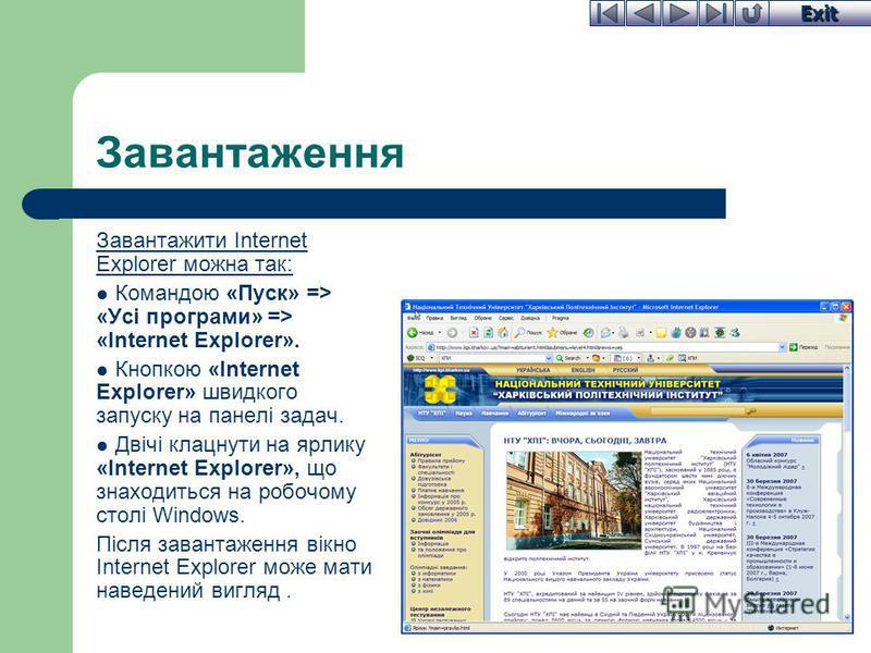 Exit Завантаження Завантажити Internet Explorer можна так: Командою «Пуск» => «Усі програми» => «Internet Explorer». Кнопкою «Internet Explorer» швидкого запуску на панелі задач. Двічі клацнути на ярлику «Internet Explorer», що знаходиться на робочом
