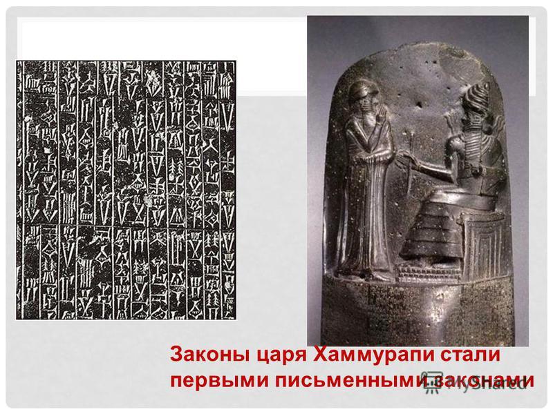 Законы царя Хаммурапи стали первыми письменными законами