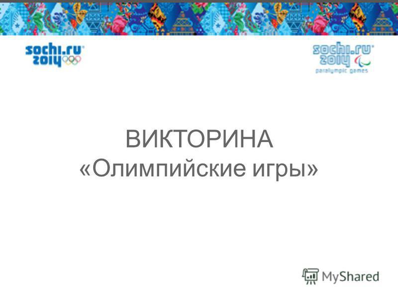 ВИКТОРИНА «Олимпийские игры»