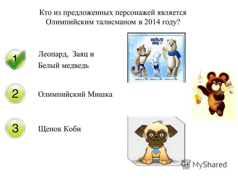 Леопард, Заяц и Белый медведь Олимпийский Мишка Щенок Коби Кто из предложенных персонажей является Олимпийским талисманом в 2014 году?