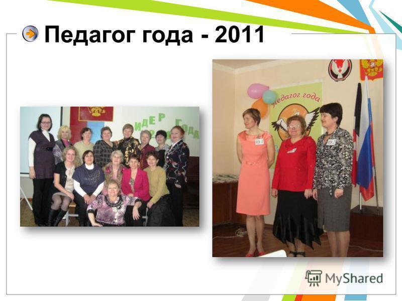 Педагог года - 2011