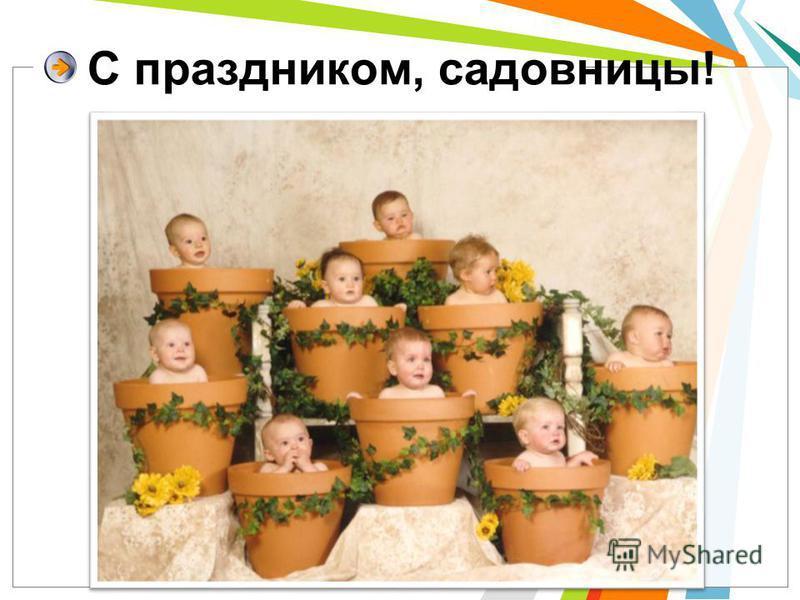 С праздником, садовницы!