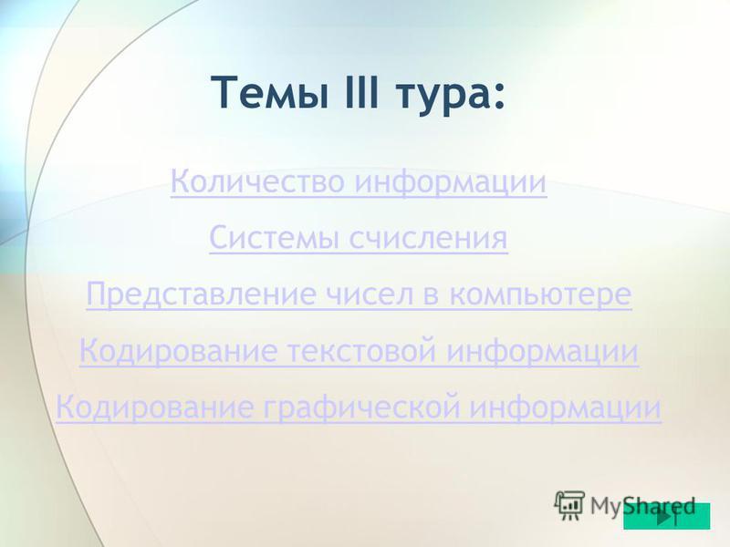 Темы III тура: Количество информации Системы счисления Представление чисел в компьютере Кодирование текстовой информации Кодирование графической информации