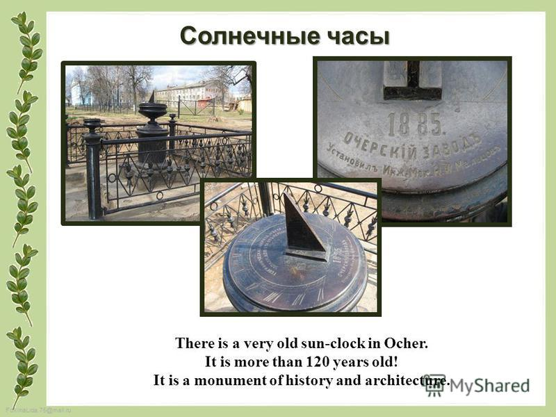 FokinaLida.75@mail.ru There is a very old sun-clock in Ocher. It is more than 120 years old! It is a monument of history and architecture. Солнечные часы