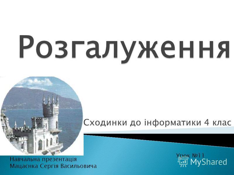 Сходинки до інформатики 4 клас Урок 11 Навчальна презентація Мацаєнка Сергія Васильовича