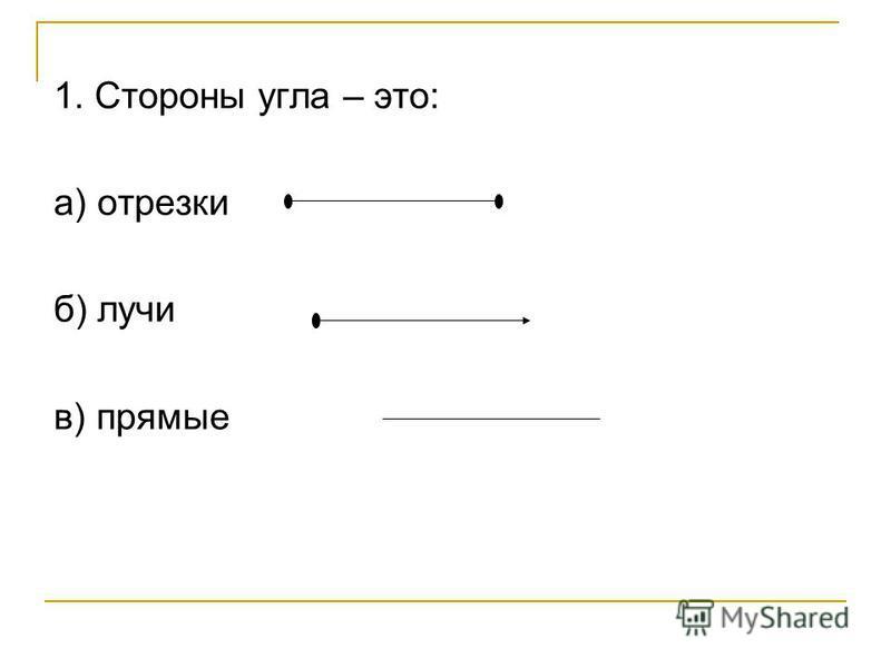 1. Стороны угла – это: а) отрезки б) лучи в) прямые