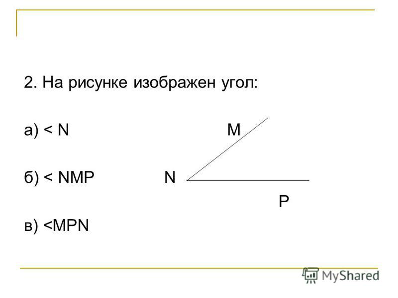 2. На рисунке изображен угол: а) < N M б) < NMP N P в) <MPN